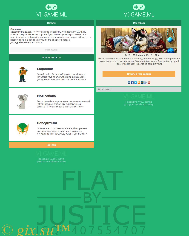 портал браузерных мобильных онлайн игр выборе цветов