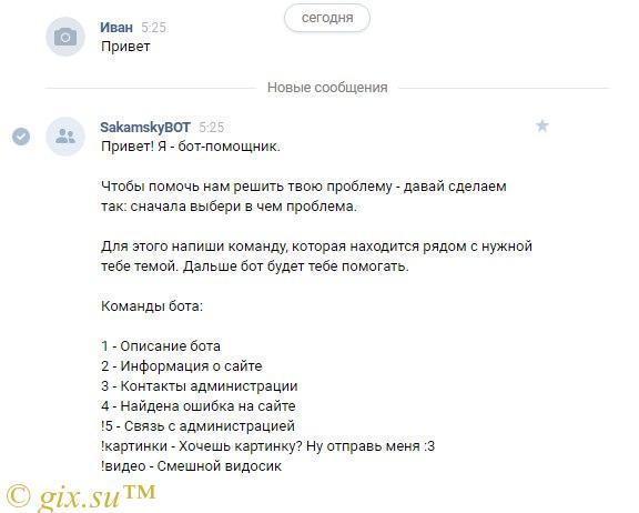 команды бота вконтакте