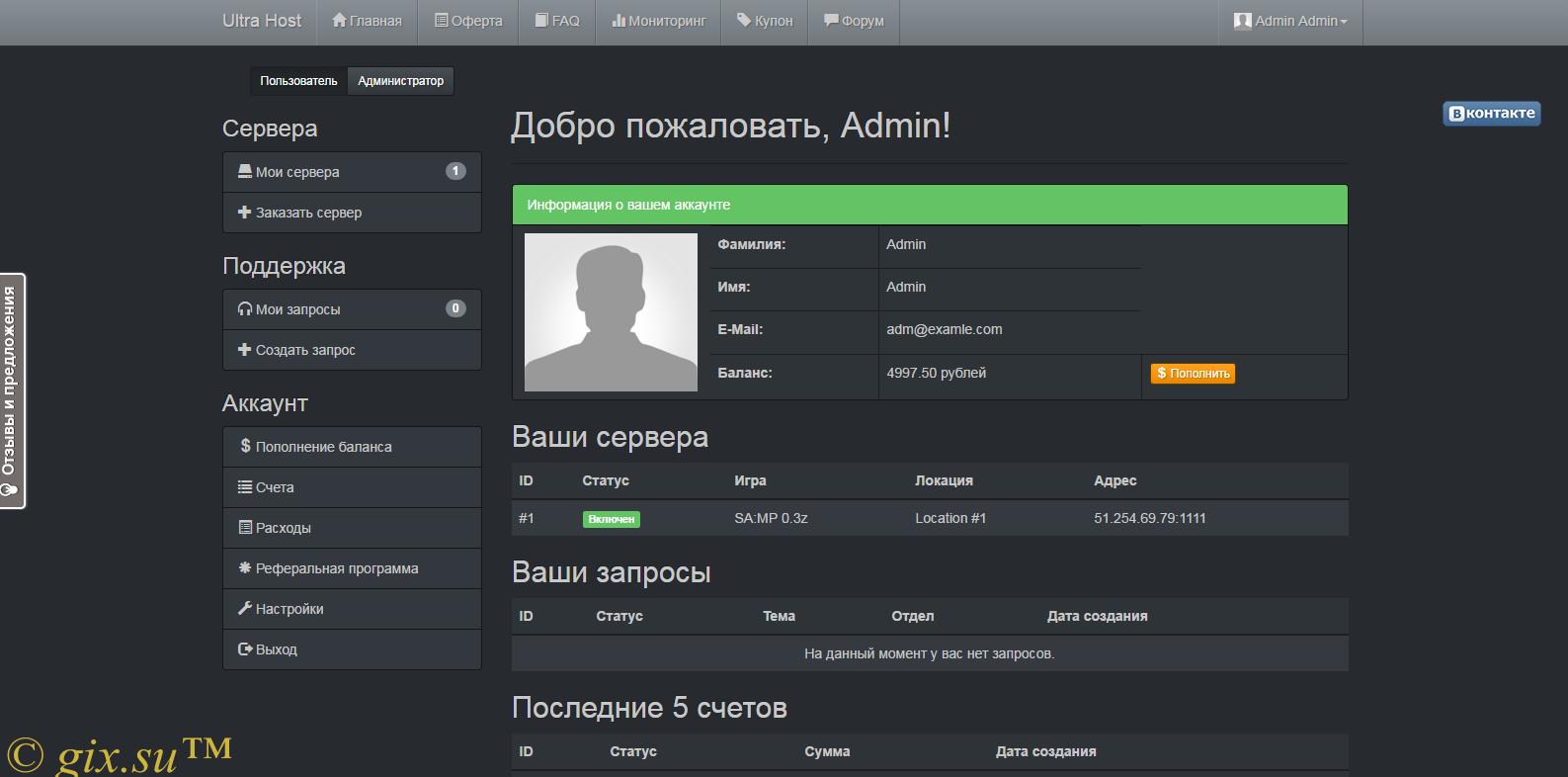 Панель управления для игровых хостингов платный хостинг на php