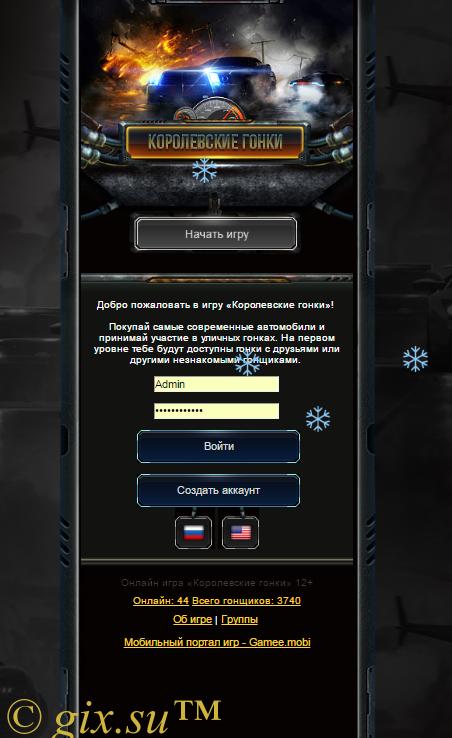 Скрипт онлайн гонок новые игры онлайн экшн